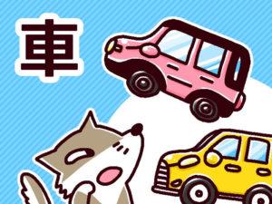 車サービスの流れ