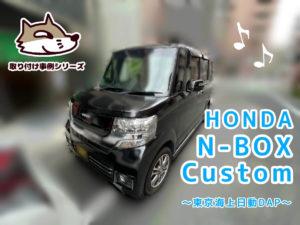 NBOXCustom東京海上DAP