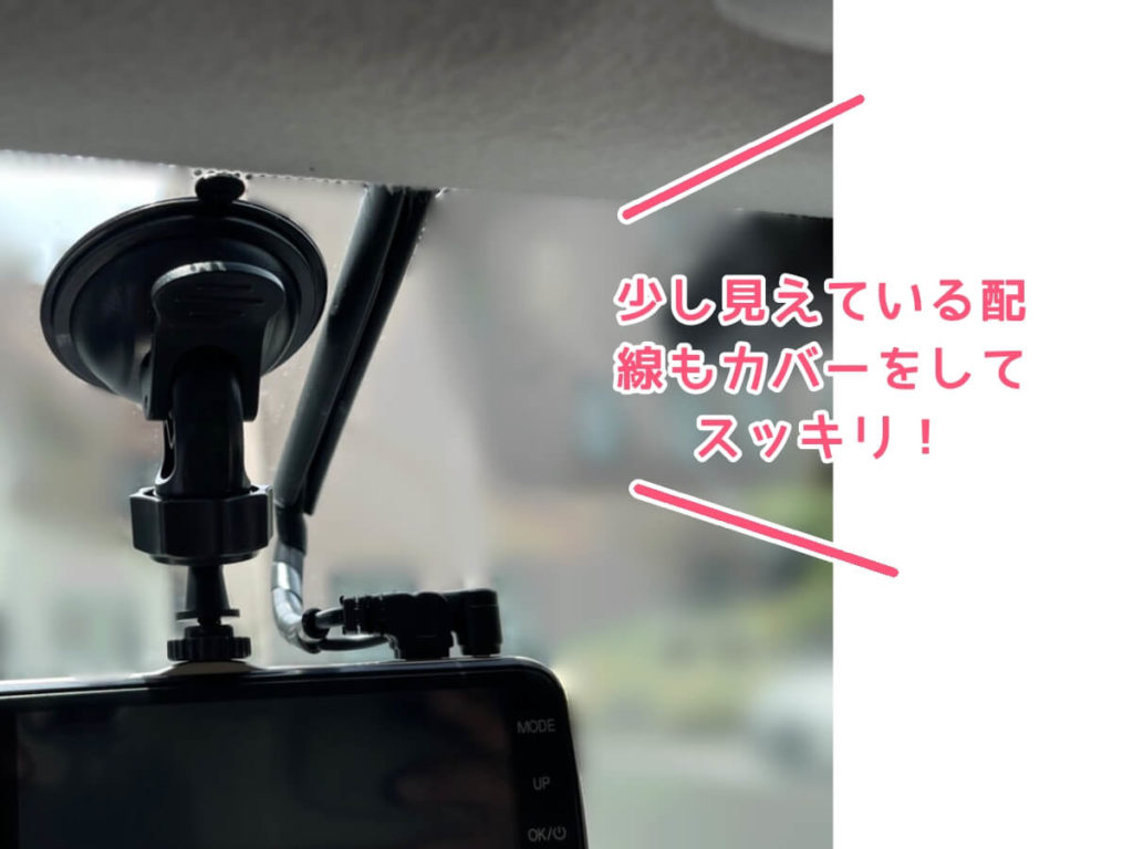 ラクティス前方カメラ配線カバー