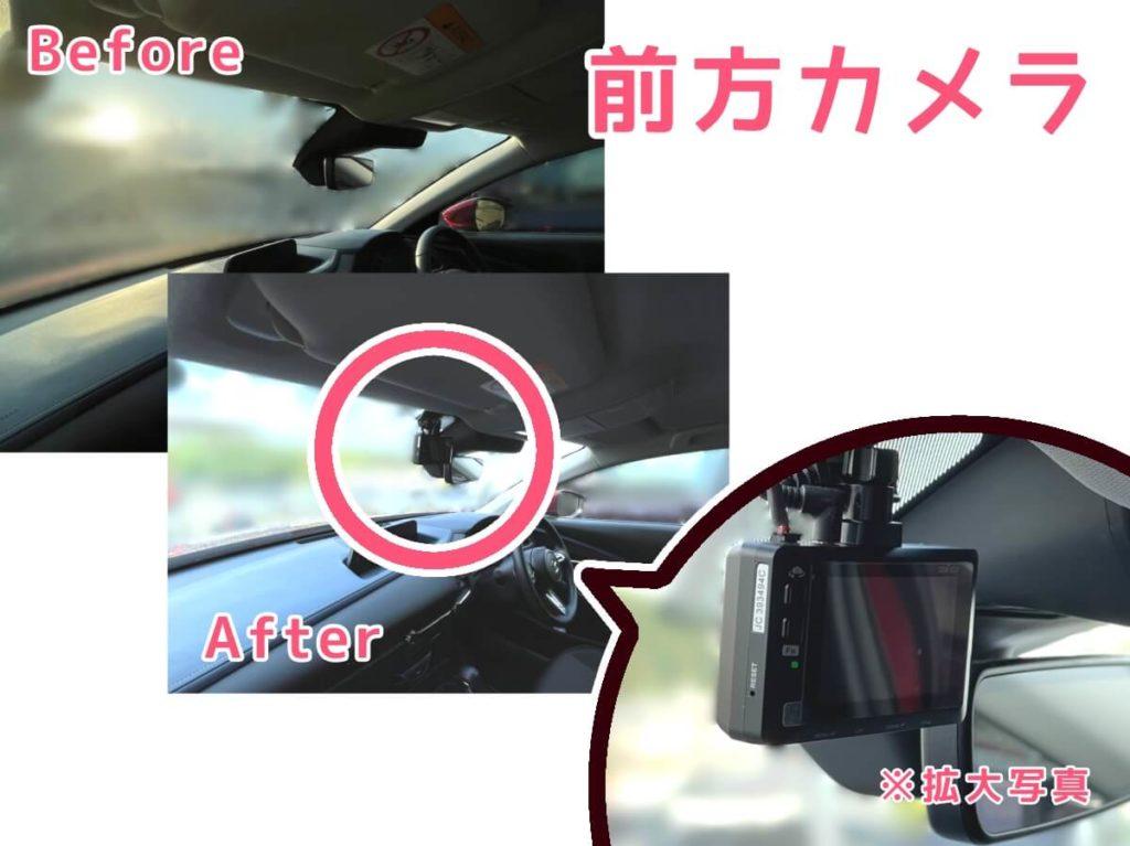 CX-30前方カメラビフォーアフター