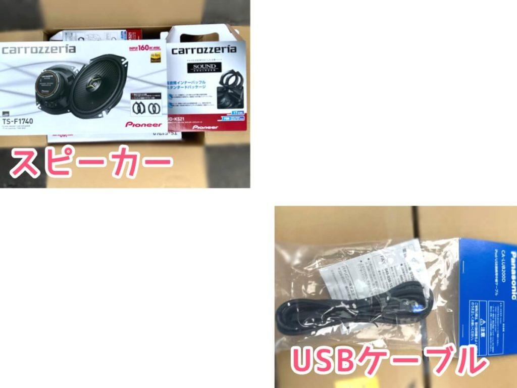 ラクティス取り付けスピーカー・USBケーブル