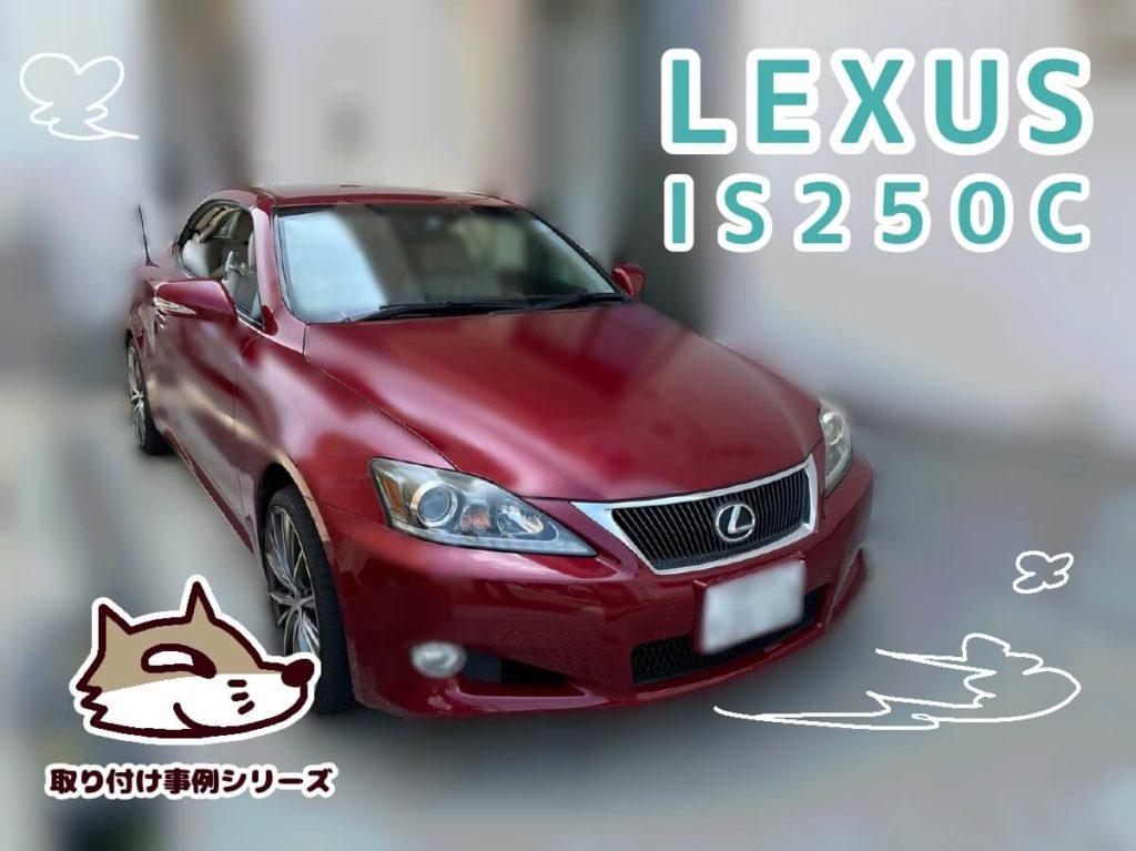 LEXUSIS250C